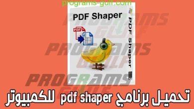 Photo of تحميل برنامج pdf shaper للكمبيوتر مجانا أخر إصدار 2020