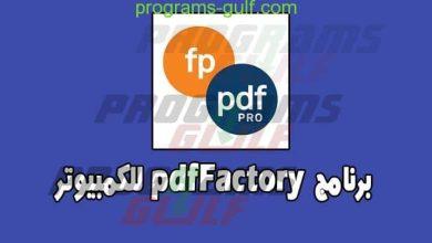 برنامج PDF Factory للكمبيوتر