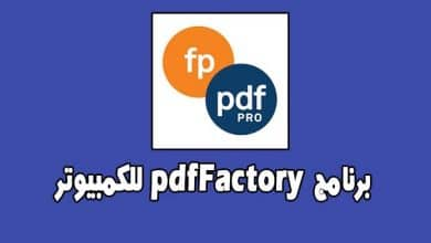 Photo of تحميل برنامج  PDF Factory لتحرير ملفات الـ PDF للكمبيوتر مجانا