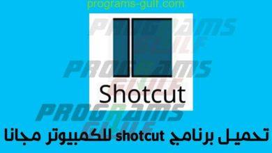 Photo of تحميل برنامج شوت كت shotcut للكمبيوتر لمونتاج الفيديوهات