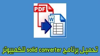 تحميل برنامج solid converter لتحويل ملفات pdf الي word للكمبيوتر