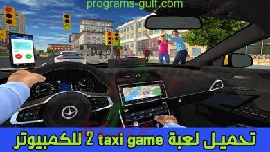 Photo of تحميل لعبة سيارة اجرة taxi game 2 للاندرويد مجانا
