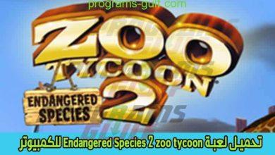 Photo of تحميل لعبة zoo tycoon 2 Endangered Species للكمبيوتر أخر إصدار