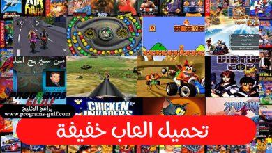 تحميل العاب خفيفة برامج الخليج