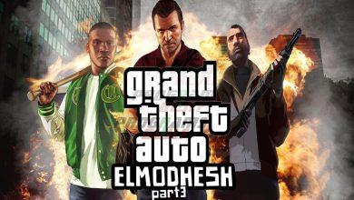 غلاف لعبة GTA المدهش