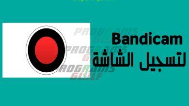 تحميل برنامج Bandicam لتسجيل الشاشة للكمبيوتر أخر إصدار
