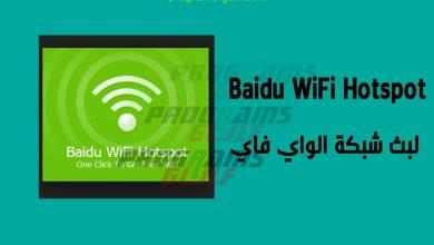 تحميل برنامج Baidu WiFi Hotspot لبث شبكة الواي فاي على الكمبيوتر
