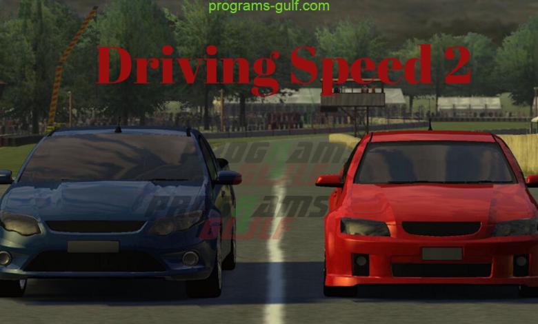 تحميل لعبة Driving Speed 2 للكمبيوتر برابط مباشر
