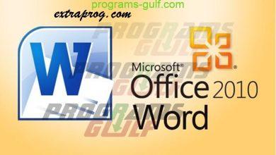 تحميل برنامج Word 2010 رابط مباشر