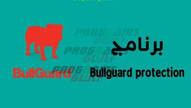 تحميل انتي فايروس Bullguard protection 2020 للكمبيوتر