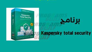 تحميل برنامج Kaspersky total security للكمبيوتر 2020