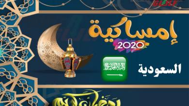 تحميل امساكية رمضان 1441 في السعودية pdf