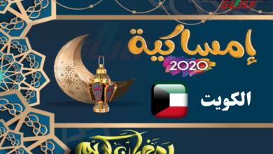 تحميل امساكية رمضان في الكويت 2020 pdf