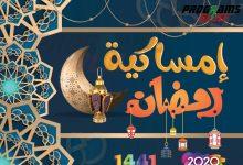 امساكية رمضان 2020 لجميع دول العالم