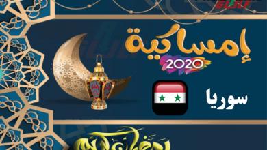 تحميل امساكية رمضان في سوريا 2020 pdf