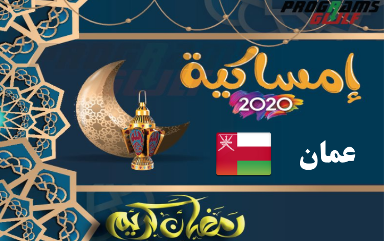 تحميل امساكية رمضان في عمان 2020 pdf