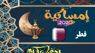 تحميل امساكية رمضان في قطر 2020 pdf