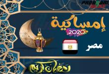 تحميل امساكية رمضان في مصر 2020 pdf