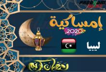 تحميل امساكية رمضان في ليبيا 2020 pdf