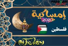 تحميل امساكية رمضان في فلسطين 2020 pdf