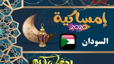 تحميل امساكية رمضان في السودان 2020 pdf
