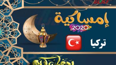 تحميل امساكية رمضان في تركيا 2020 pdf