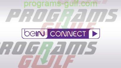 تحميل تطبيق beIN CONNECT للاندرويد برابط مباشر