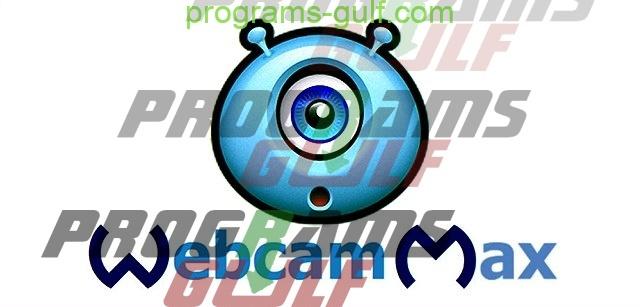 تحميل برنامج webcammax للكمبيوتر برابط مباشر