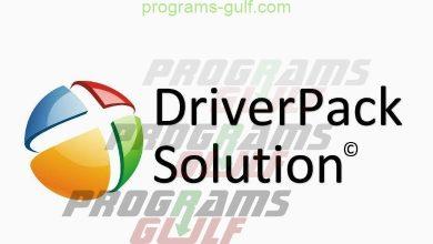 تحميل برنامج DriverPack Solution Offline مجانًا للكمبيوتر