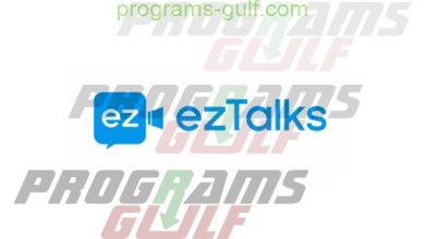 تحميل تطبيق ezTalks لمكالمات الإنترنت لجميع الأجهزة