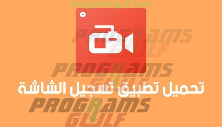 برنامج تصوير الشاشة IceCream Screen Recorder 2020