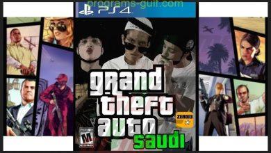 تحميل لعبة جاتا السعودية للكمبيوتر مجانًا