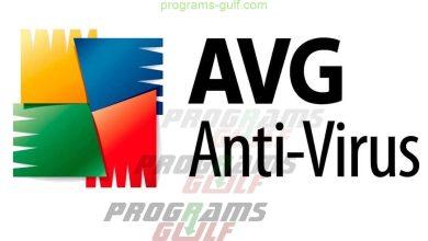 تحميل مضاد الفيروسات AVG 2021 للكمبيوتر مجانًا